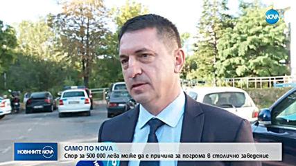 Задържан е още един от участвалите в погрома на заведение в София