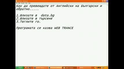 Как Да Превеждаш От Английски На Български