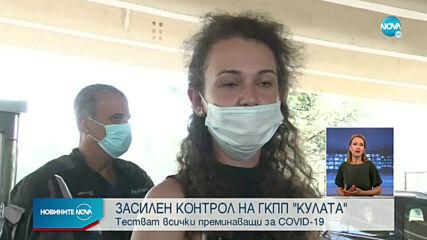 """Гърция тества масово влизащите през ГКПП """"Промахон"""" за COVID-19"""