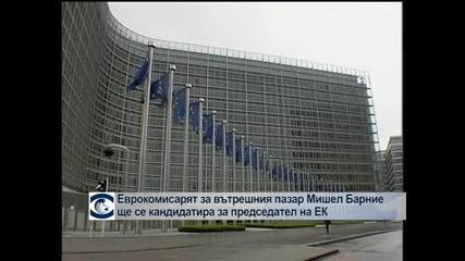 Еврокомисарят за вътрешния пазар Мишел Барние ще се кандидатира за председател на ЕК