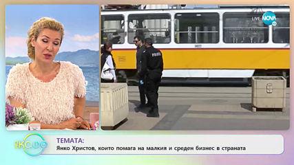 От любов към България - Янко Христов, който помага на бизнеса в родината си