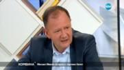 Михаил Миков - за врага с партиен билет