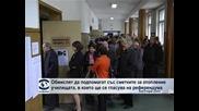 ЦИК предлага да се дадат пари за отопление на училищата, в които ще се гласува на референдума