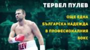 Тервел Пулев - Още една българска надежда в професионалния бокс