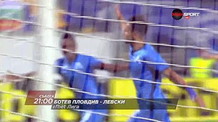 Ботев Пловдив-Левски на 26 септември, събота от 21.00 ч. по DIEMA SPORT