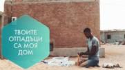 Човекът, който строи къщи от бутилки с пясък