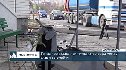 Трима души пострадаха при катастрофа между влак и автомобил край Асеновград