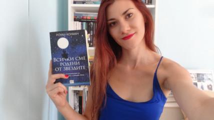 Всички сме родени от звездите - Роуан Колман