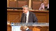 Остри дебати за финансовата рамка на ЕС за 2014 - 2020 г.