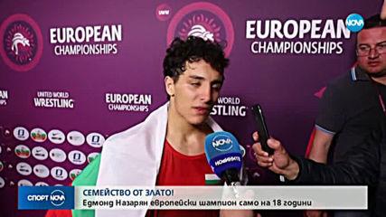 ШАМПИОН! Едмонд Назарян грабна златото на Европейското по борба за мъже
