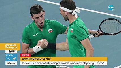 """Защо тенисистът Алекс Лазаров отказа покани от """"Харвард"""" и """"Йейл""""?"""