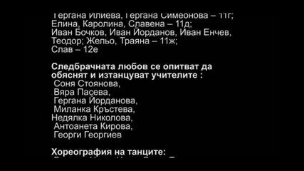 Любов необяснима /част7/ Ег Гео Милев гр.добрич