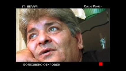 Сашо Роман Коментира Фолк Певиците!