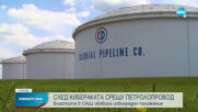 Кибератака срещу най-големия петролопровод в САЩ