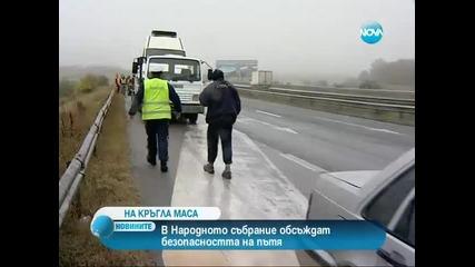 Депутатите обсъждат безопасността на пътя