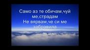 Giannis Ploutarxos -Mono ego se agapao(превод)