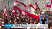 Световните лидери търсят решение за Ливан