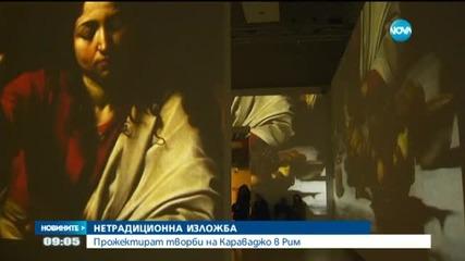 Нестандартна изложба на Караваджо радва туристите в Рим