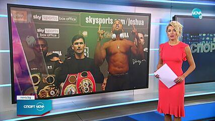 Спортни новини (25.09.2021 - обедна емисия)