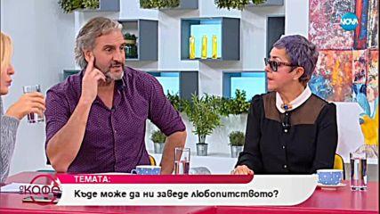 Мария Касимова - Моасе: Смятам, че всяка жена е потенциална Мария - На кафе (16.11.2018)