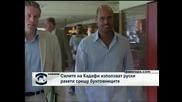 Силите на Кадафи използват руски ракети срещу бунтовниците