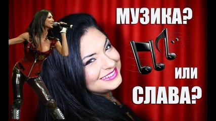 Кои са добрите музиканти в България? Професионалисти или жадни за слава?