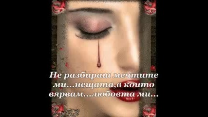 Roxette - You Dont Understand Me + Превод