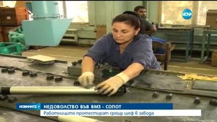 Работниците във ВМЗ-Сопот протестират срещу шеф в завода