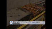 ЕК отпусна на България 1,6 млрд. евро за транспорт