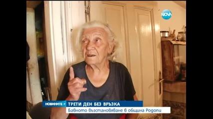 Над 200 души в Родопите са откъснати от света - Новините на Нова 04.08.2014