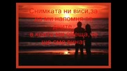 Stay With Me - Prevod