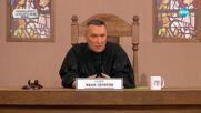 Съдебен спор - Епизод 769 - Чатът продължи със заплахи (16.05.2021)