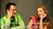 Гръцко 2012! Vanesa Adamopoulou & Argyris Aggelou - An Sagkaliasw