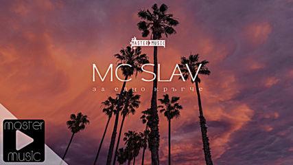 MC Slav - За едно кръгче
