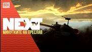 NEXTTV 032: Минутките на Преслав
