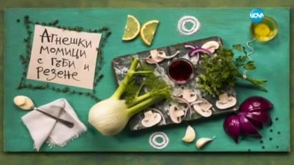 Агнешки момици с гъби и резене - Бон апети (23.03.2017)