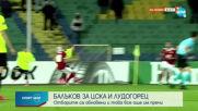 Спортни новини (23.10.2020 - късна емисия)