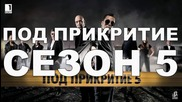 Под Прикритие - Сезон 5