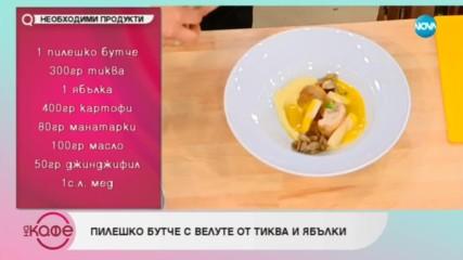 Рецептата днес: Пилешко бутче с велуте от тиква и ябълка - На кафе (18.10.2018)