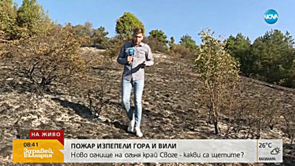 Новото огнище на пожара край Реброво е овладяно