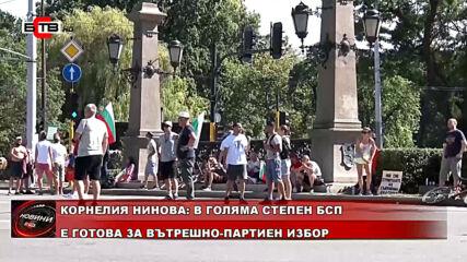 Корнелия Нинова : На България Е Нужен Стратегически План За Развитие