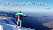 2017г От София до връх Ком и обратно с колела по случай 139 години от освобождението на България