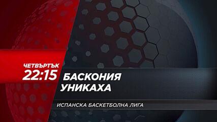 Баскетбол: Баскония - Уникаха на 29 април, четвъртък от 22.15 ч. по DIEMA SPORT