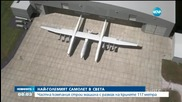 Започна сглобяването на най-големия самолет в света