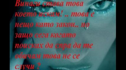 Щилян - Две Сълзи Една Китара