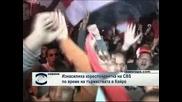 Изнасилиха кореспондентка на CBS по време на тържествата в Кайро