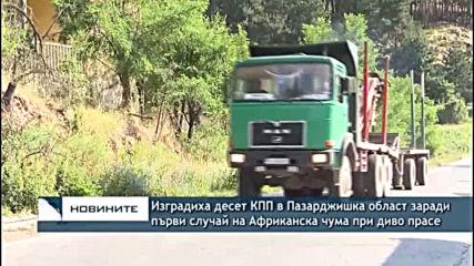 Късна емисия новини - 21.00ч. 17.08.2019