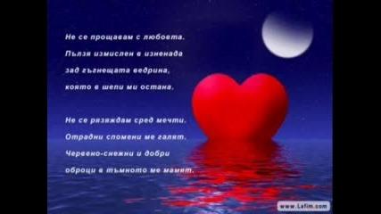 Любо - Търся те нощем