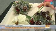 ЛЮБОВ НА НАДЕЖДАТА: Сватба в дом за хора с увреждания в Стара Загора