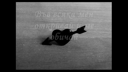 Орнела - Невиждани Очи (текст )